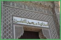 Una scritta particolare in marocchino