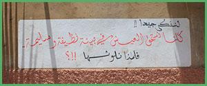 Scritta locale in marocchino